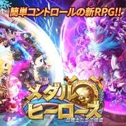 Enfeel、『メダルヒーローズ ~召喚士たちの帰還~』で3月1日より新規英雄「アリス」を公開 「ひな祭りイベント」も開催