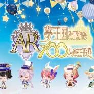 ジークレスト、VR Agentと共同で『夢王国と眠れる100人の王子様』のARアプリ『夢100AR』を配信開始