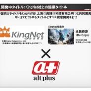 オルトプラス、中国向けタイトルを中国KingNet社と共同開発中…株主説明会資料で明らかに