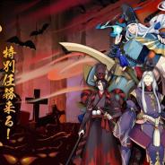 NetEase Games、『本格幻想RPG陰陽師』でハロウィン特別任務「肝試し大会」を開催 師匠の守護システムや御霊黄金スキンも登場