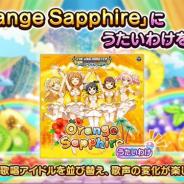 『デレステ』で楽曲「Orange Sapphire」にうたいわけを追加 対応アイドルは城ヶ崎莉嘉、諸星きらり、城ヶ崎美嘉、本田未央、赤城みりあ
