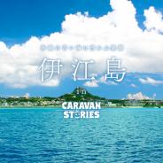 Aiming、『CARAVAN STORIES』で沖縄県「伊江島」とのコラボイベントを実施! ゲーム内に伊江島の観光スポットが多数登場