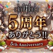 BOI、『幻獣契約クリプトラクトで「5周年大感謝祭」キャンペーンを開催! 無料の10連レアガチャが期間中5回登場!