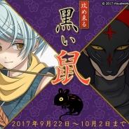 ビジュアルワークス、『結ひの忍』で新イベント「攻め来る黒い鼠」を開始 ランキング報酬は【玉子石 青のイラスト付忍具(カード)】