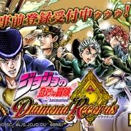 バンナム、新作『ジョジョの奇妙な冒険 ダイヤモンドレコーズ』の事前登録を開始ッ! 公式サイトでTVCM映像やゲーム内容も公開