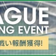 セガゲームス、『プロサッカークラブをつくろう! RTW』でリーグ戦1シーズンの戦績を競う「リーグランキングイベント」開催!