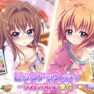 ポニーキャニオンとhotarubi、『Re:ステージ!プリズムステップ』で「ピックアップガチャ-今週の限定☆4-」を開催!