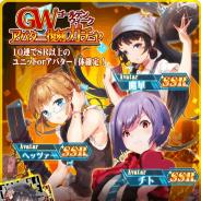 アルファゲームス、『虚構少女-E.G.O-』でGW特別企画「アバター復刻ガチャ」を開始!