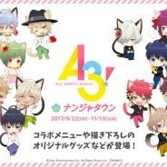 ナムコ、「ナンジャタウン」でイケメン役者育成ゲームアプリ『A3!』とのコラボイベント「A3! in ナンジャタウン」を9月22日より開催