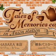 バンダイナムコアミューズメント運営の「アニON STATION」×『テイルズ オブ』シリーズコラボカフェを秋葉原、博多で開催決定!