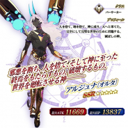 FGO PROJECT、『Fate/Grand Order』で「ユガ・クシェートラピックアップ 2 召喚(日替り)」を開始 「★5(SSR)アルジュナ〔オルタ〕」など4騎がピックアップ!!