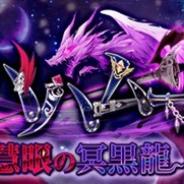 X-LEGEND ENTERTAINMENT、『幻想神域 -Link of Hearts-』で新たなSSランク幻神「【慧眼の冥黒龍】バハムート」が「幻想フェス」に登場!