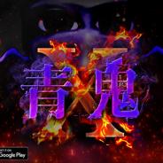 UUUMとGOODROID、「青鬼」シリーズ新プロジェクトの正式タイトルを『青鬼X』と発表! サービス開始は12月22日の予定