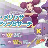 ポケモンとDeNA、『ポケモンマスターズ EX』でマツバ・メリッサピックアップバディーズサーチを開催! 1日3回割引が可能!
