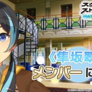 スクエニ、『スクールガールストライカーズ2』にて隼坂翠(CV:白石晴香)が38人目のプレイアブルキャラクターとして登場!