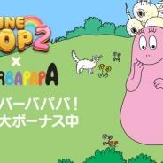 LINE、『LINE POP2』がフランス生まれのキャラクター「バーバパパ」とコラボ バーバパパファミリーがコラボ限定ミニモンとなって登場
