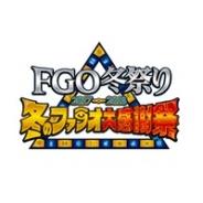 【PSVR】FGO PROJECT、リアルイベント「FGO 冬祭り 2017-2018 ~冬のファラオ大感謝祭~」で『FGO VR』体験会を開催