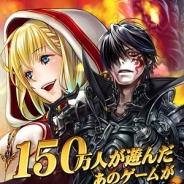 enish、『ドラゴンタクティクス∞』をGoogle Playでリリース…伊藤かな恵さん、野中藍さん、佐藤聡美さん、三上枝織さん、白石涼子さんらが出演