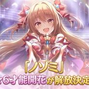 Cygames、『プリンセスコネクト!Re:Dive』で「ノゾミ」の★6才能開花を4月7日に解放!