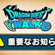 スクエニ、『ドラゴンクエストウォーク』で新機能「パーティきりかえ機能」を追加 ウォークモード中の設定の追加なども実施
