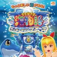 バンダイナムコアミューズメント、メダルゲーム『海物語 ラッキーマリンツアーズ』を順次稼働開始!