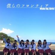 人気声優ユニットWake Up, Girls!の新曲「僕らのフロンティア」のミュージックビデオが解禁!