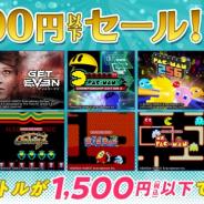 バンナム、SIEの『1500円以下セール!』へ参加! 『GET EVEN』『11-11 Memories Retold』『ARCADE GAME SERIES: PAC-MAN』