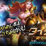 SUBETE、アクションRPG『タイタン:神々の戦争』事前登録を開始 公式TwitterをフォローするだけでGoogle playかiTunesカード3000円分がもらえるキャンペーンも