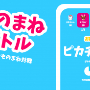 Softcream、似てなくても許されるものまねゲームアプリ『ものまねバトル -オンライン-』を配信開始!