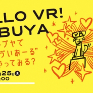 """co-lab、8月25日に『HELLO VR! SHIBUYA vol.1 渋谷で""""ゔいあーる""""やってみる?』を開催"""