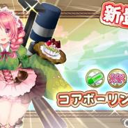 SEモバイル・アンド・オンライン、『毎日こつこつ俺タワー』で期間限定の新建姫「コアボーリング【秋】」を追加