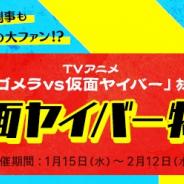 サイバード、『名探偵コナン公式アプリ』で「名探偵コナン 大怪獣ゴメラvs仮面ヤイバー」放送を記念した仮面ヤイバー特集を実施!