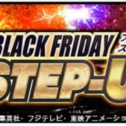 バンナム、『ドラゴンボール レジェンズ』で「BLACK FRIDAY STEP-UP」を開催!「超サイヤ人3 孫悟空」「魔人ベジータ」「ゴクウブラック」参戦