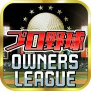 バンダイ、『プロ野球オーナーズリーグ』のサービスを9月23日23:59をもって終了