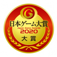 CESA、「日本ゲーム大賞2020 年間作品部門」一般投票の受付を開始 令和最初のNo.1ゲームは!?