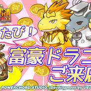 POWERCHORD STUDIO、『フレンドラ ~竜とつながりの島~』にてイベント「ふたたび!富豪ドラコがご来店!」を開催