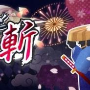 コロプラ、リズムアクションゲーム『ズバッと斬!』のiOSアプリ版をリリース