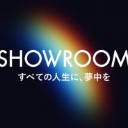 SHOWROOM、ジャニーズ系音楽・映像製作会社のジェイ・ストームと資本業務提携 全く新しい動画メディアの共同開発も