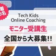 CA Tech Kids、オンライン指導サービス「Tech Kids Online Coaching」を今秋より開講 モニター受講生も募集中