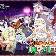ケイブ、『ゴシックは魔法乙女』で期間限定ハロウィンイベントを10月21日より開催! 最大110連無料ガチャなど豪華キャンペーンも!