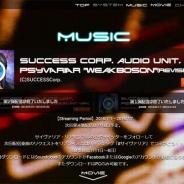 サクセス、『サイヴァリア・リアセンブル』デジタル新録版楽曲第三弾の配信を開始 アプリリリースまでの限定配信!