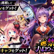 DMM GAMES、『CIRCLET PRINCESS』にて新イベント「禁断のハロウィンパーティー」を開催! リリース200日記念キャンペーンは11月1日より開始