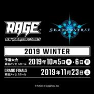 「RAGE Shadowverse 2019 Winter」国内予選大会のエントリーは9月9日23:59まで! 優勝賞金1.1億円の世界大会への出場権が獲得できるeスポーツイベント