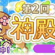 セガゲームス、『ぷよぷよ!!クエスト』でギルドイベント「第2回★7解放記念!神殿ラッシュ!」を開催! イベント応援ガチャも