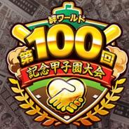 カヤック、『ぼくらの甲子園!ポケット』で特別甲子園大会「絆ワールド第100回記念甲子園大会」を開催!