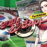 アクロディア、「Kakao Talk」で初の大韓サッカー協会公式ライセンスを獲得したモバイルサッカーSLG『オー!必勝コリア For Kakao』を韓国で配信開始