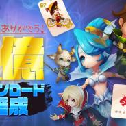 GAMEVIL COM2US Japan、『サマナーズウォー: Sky Arena』が全世界1億DLを達成! スカイバウンドエンターテイメントによる短編アニメーションも公開予定
