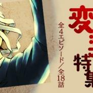 サイバード、『名探偵コナン公式アプリ』で11月8日~12月2日に「驚愕の変装術特集」を実施 全4エピソード18話を無料で公開!