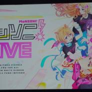 【イベント】『モンソニ!』初の単独ライブ「モンソニ!LIVE」が開催! ライブからマルチプレイ、アンコール投票までらしさを随所に盛り込んだ内容に