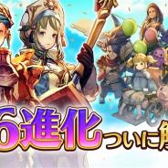 Aiming、PS4版『CARAVAN STORIES(キャラスト)』で☆6解放の大型アップデートを実施 幻魔石6000個がもらえるカムバックキャンペーンも